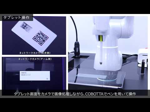 COBOTTA|人協働ロボット|産業用ロボット|デンソーウェーブ