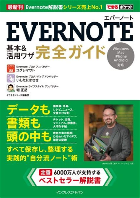 VIPPERな俺 : 結局Evernoteの使い方がいまいちわからない奴wwwwwww