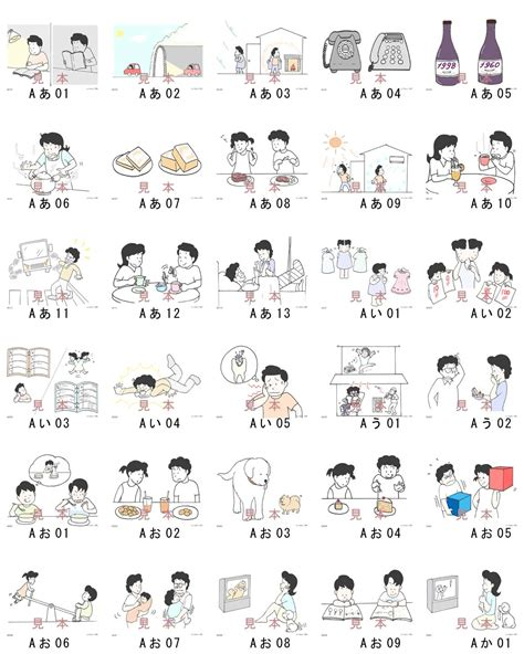 Images of 述語 Page 3 - JapaneseClass