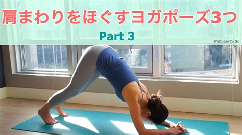 【1 Yoga Pose a Day】肩まわりをほぐすヨガポーズ3つ 〜Part 3〜 - YouTube
