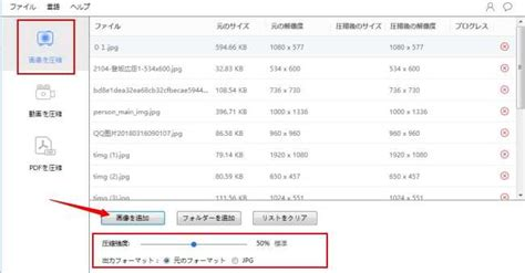 「PC/iPhone/Android」画像を一括で縮小する方法