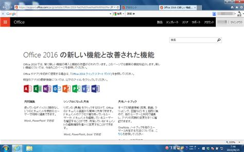 Excel2016のインストール(office365 solo) -Excel2016の使い方- : 倦み